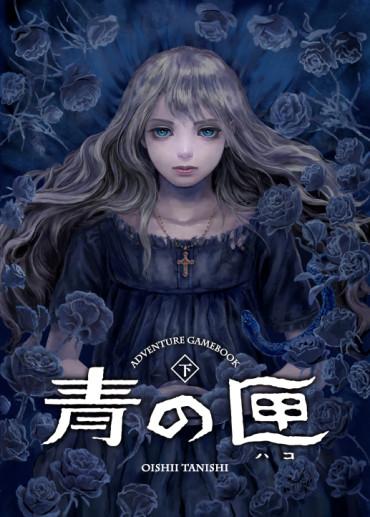 ゲームブック【青の匣<下>】