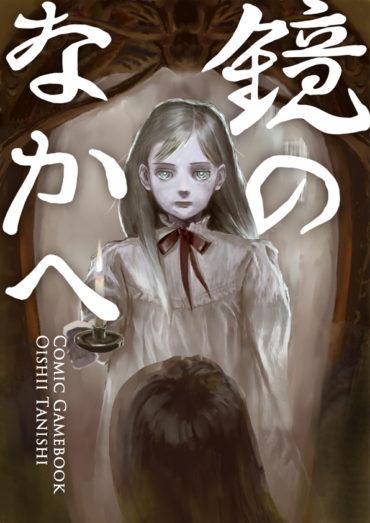 マンガゲームブック【鏡のなかへ】