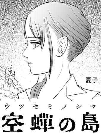ゲームブック【空蝉の島】