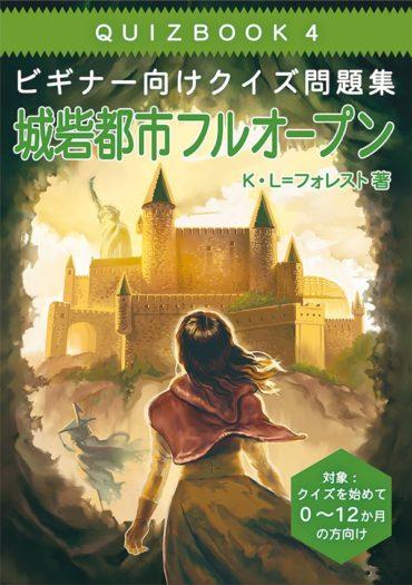 ビギナー向けクイズ問題集【城砦都市フルオープン】